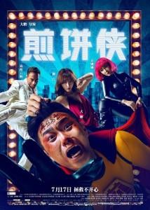 Jian_Bing_Man_Chinese_film_poster
